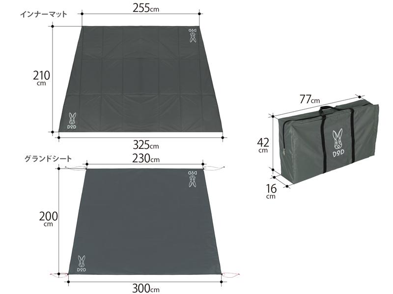 ワンタッチビッグダディ用マットシートセットのサイズ画像