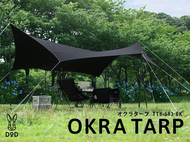 オクラタープ(ブラック)