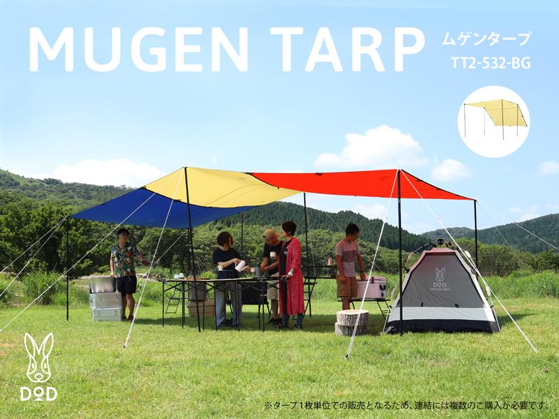 【販売終了】ムゲンタープ(ベージュ) TT2-532-BG
