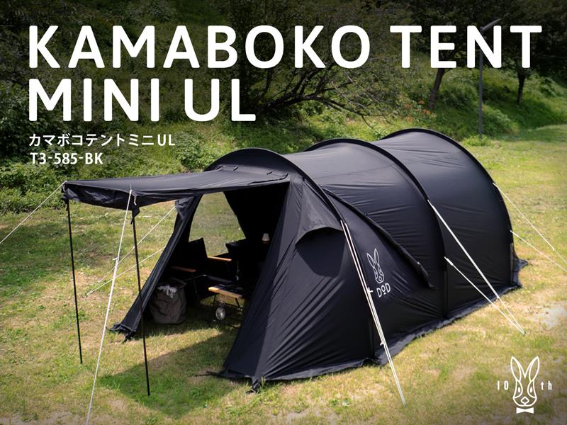 【販売終了】カマボコテントミニUL