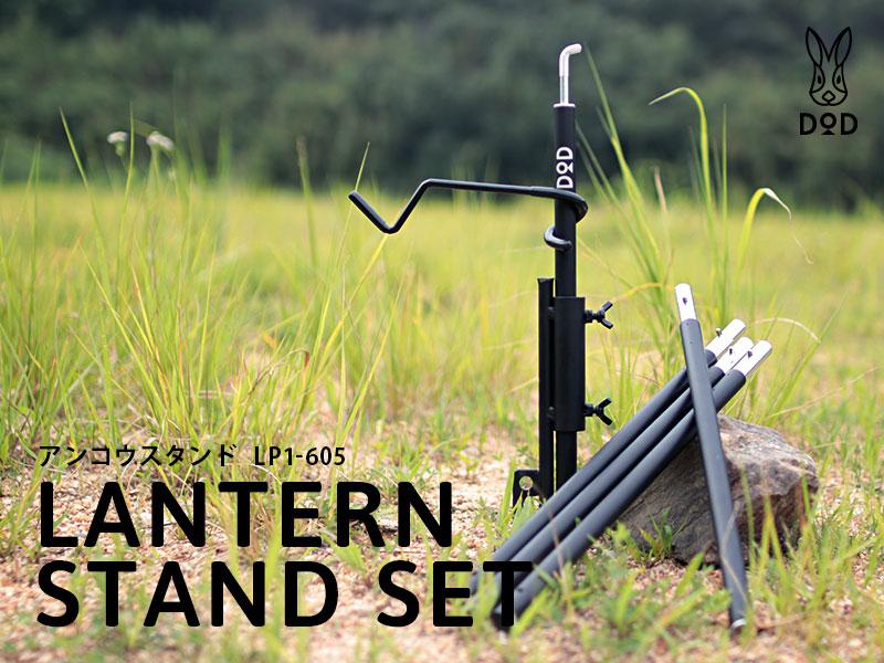 【販売終了】アンコウスタンド LP1-605