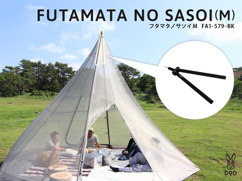 フタマタノサソイM FA1-579-BK