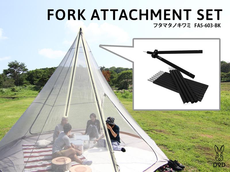 フタマタノキワミ FA5-603-BK