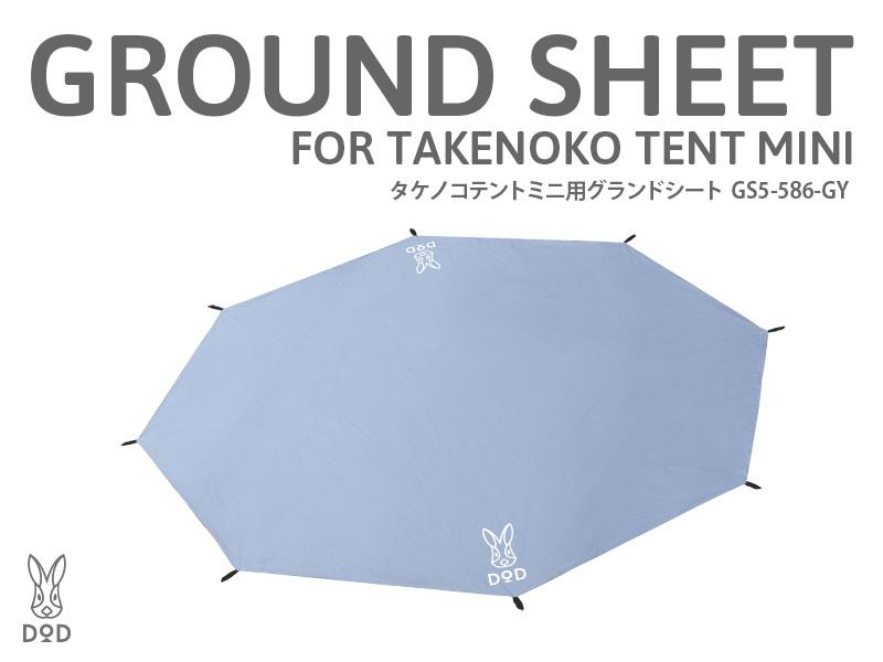 【販売終了】タケノコテントミニ用グランドシート GS5-586-GY