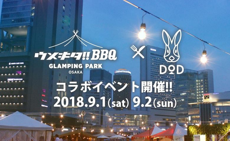 ウメキタ!!!BBQ×DODイベント「ウメキタDOD!!!」開催決定!