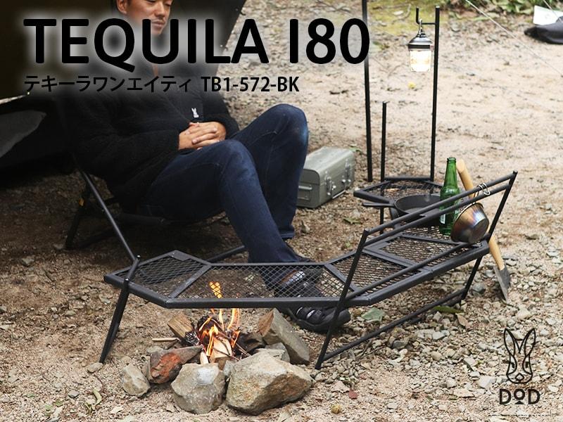 テキーラ180 TB1-572-BK