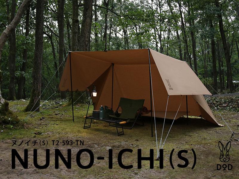 【販売終了】ヌノイチS(タン) T2-593-TN