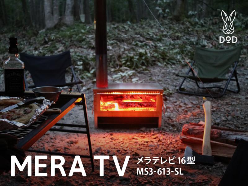 【販売終了】メラテレビ16型 MS3-613-SL