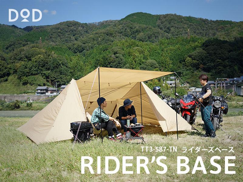 【販売終了】ライダーズベース(タン) TT3-587-TN