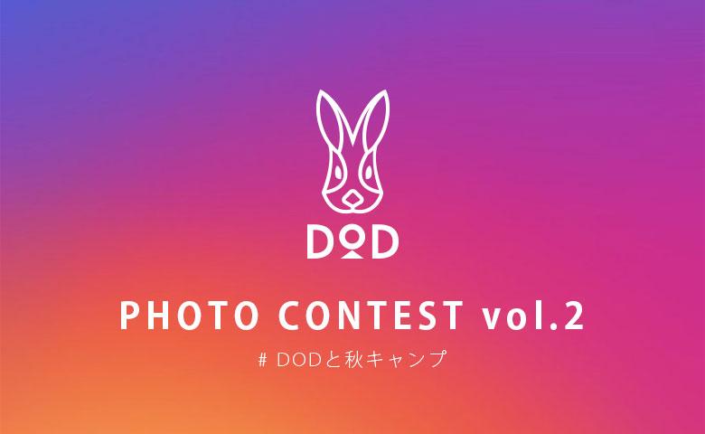 第2回DODフォトコンテスト!当選した #DODと秋キャンプ 写真を紹介!!