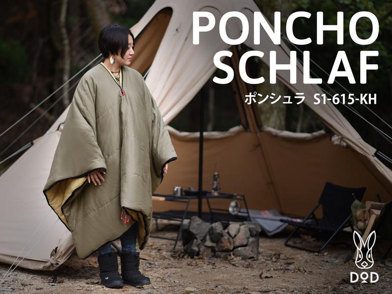 【販売終了】ポンシュラ S1-615-KH