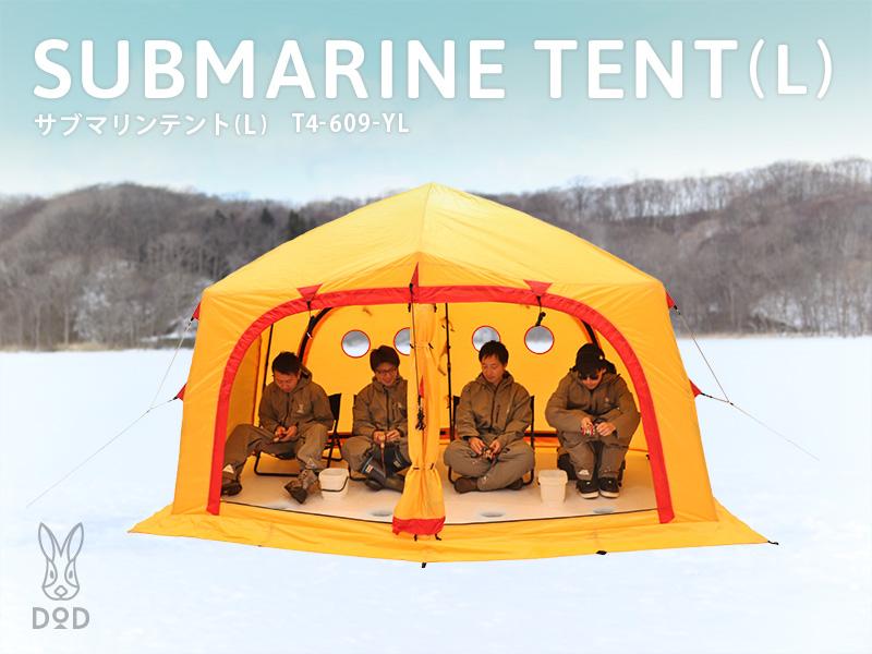 【販売終了】サブマリンテントL(イエロー) T4-609-YL