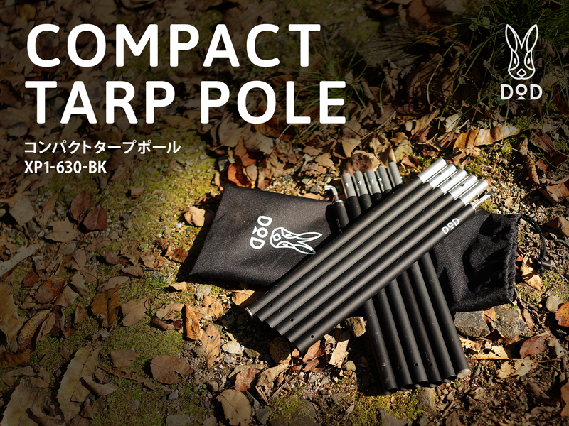 コンパクトタープポール(ブラック) XP1-630-BK