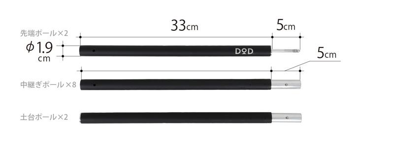 コンパクトタープポールのサイズ画像