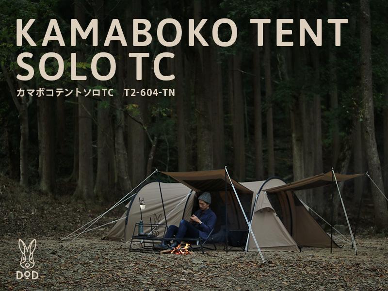 カマボコテントソロTC T2-604-TN