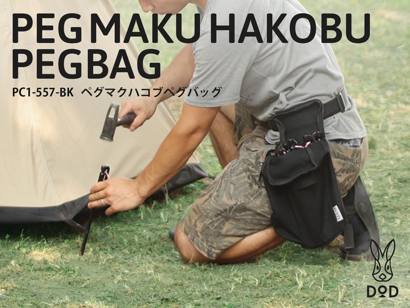 【販売終了】ペグマクハコブペグバッグ(ブラック) PC1-557-BK