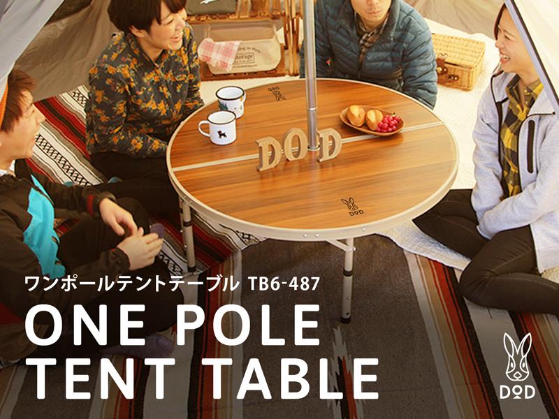 ワンポールテントテーブル TB6-487