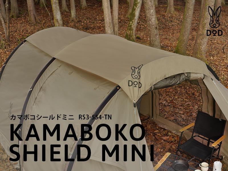 カマボコシールドミニ(タン) RS3-554-TN