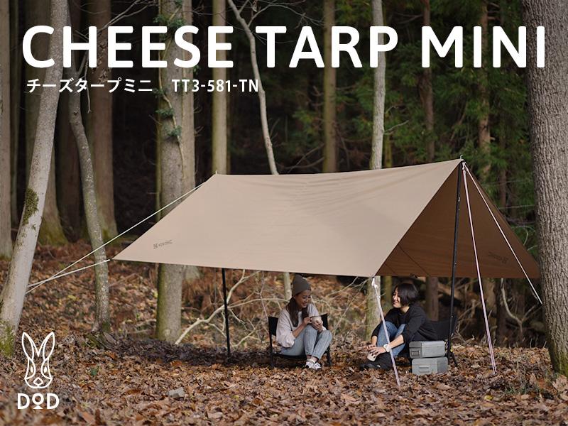 チーズタープミニ(タン)TT3-581-TN