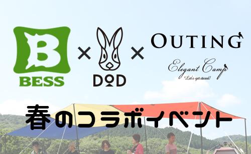 BESS京滋 × DOD × OUTING -Elegant Camp- 春のコラボイベント