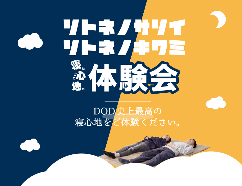 ソトネノサソイ&ソトネノキワミ 寝心地体験会