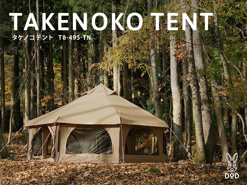 タケノコテント(タン) T8-495-TN