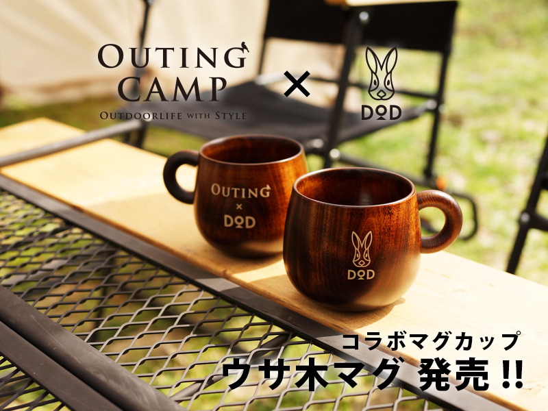 ウサ木マグ、OUTINGとDODのダブルネームで100個限定生産!!