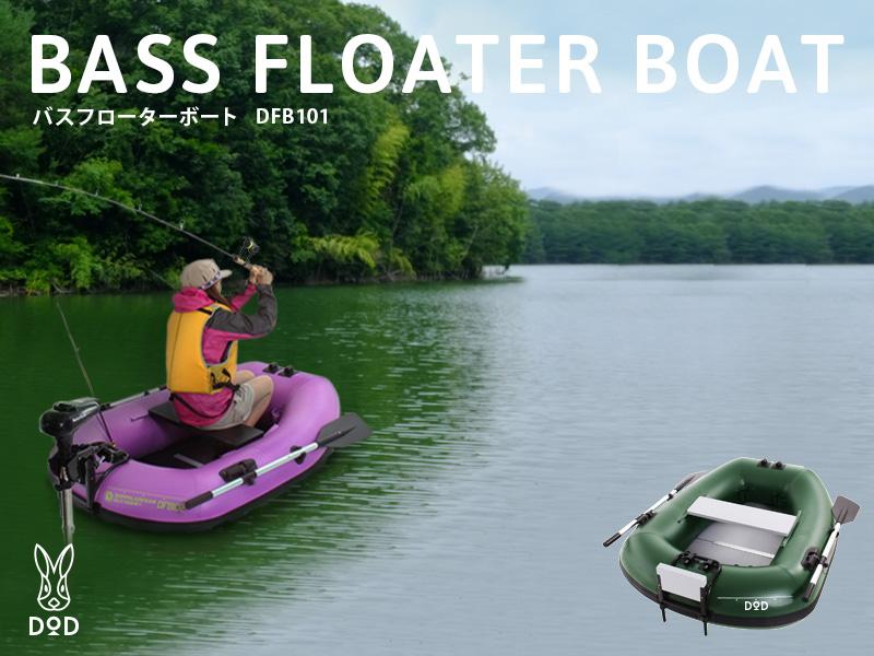 バスフローターボート(グリーン) DFB101
