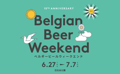 ベルギービールウィークエンド 日比谷公園