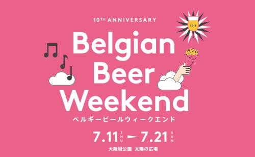 ベルギービールウィークエンド 大阪城公園
