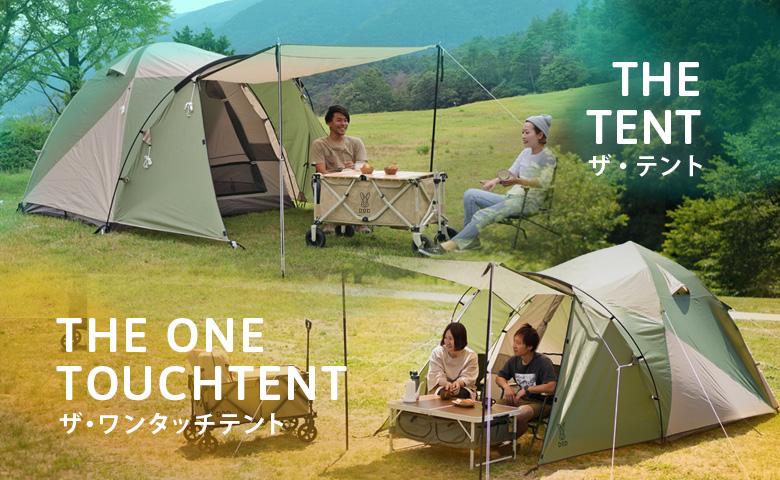 初心者向けの「ザ・テント」と「ザ・ワンタッチテント」を比較してみた。