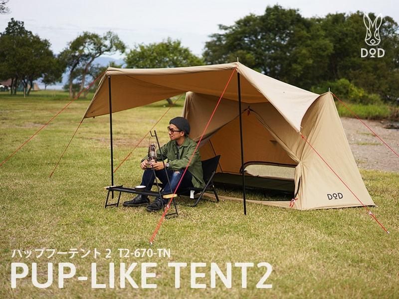 パップフーテント2(タン) T2-670-TN