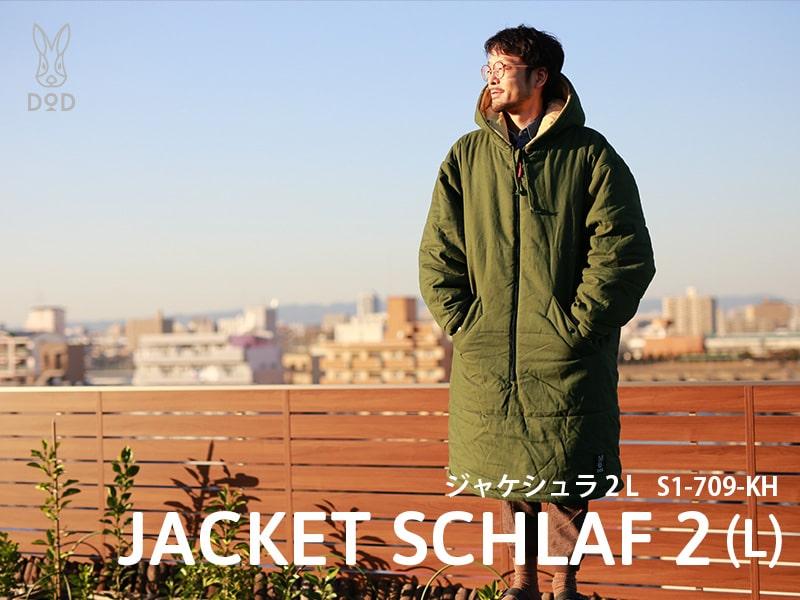 ジャケシュラ2L S1-709-KH
