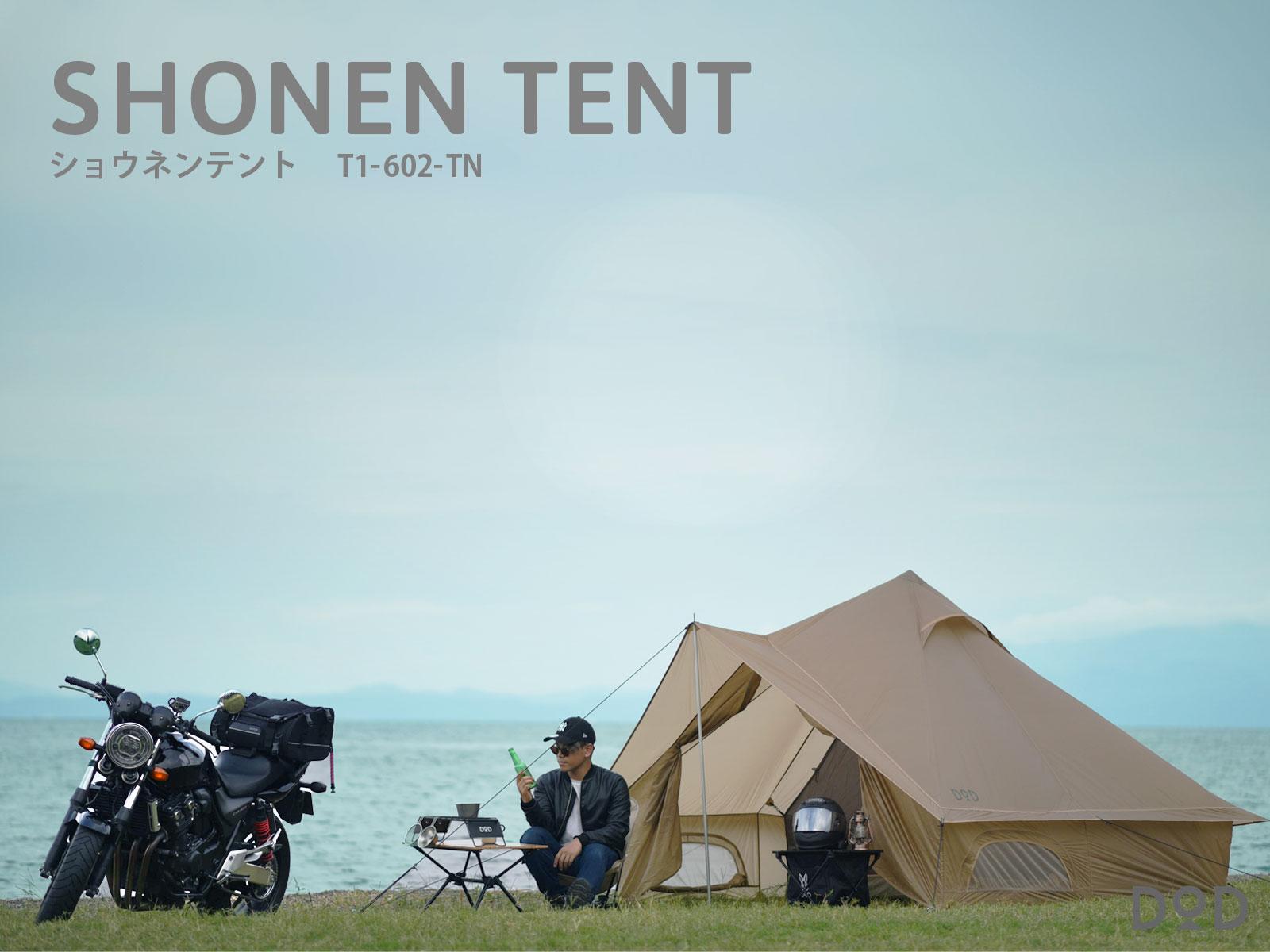 ショウネンテント(タン) T1-602-TN