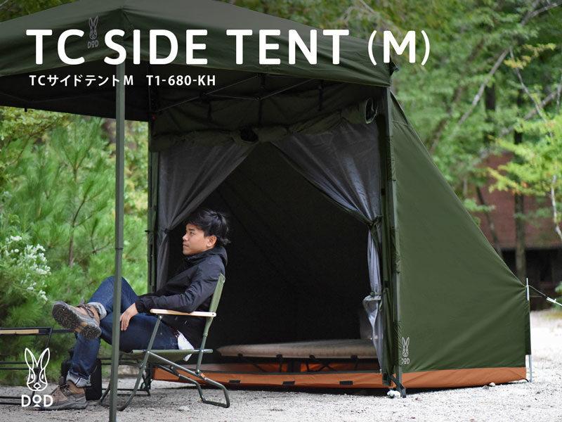 TCサイドテントM(カーキ) T1-680-KH