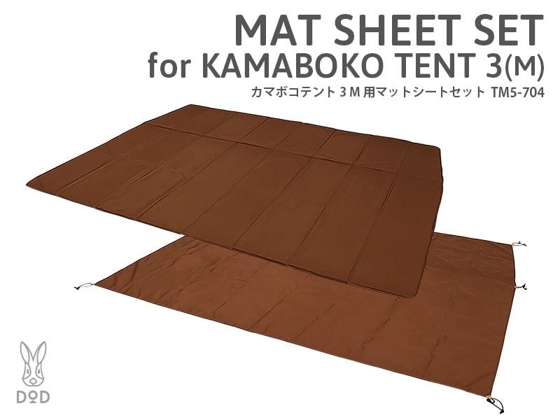 カマボコテント3M用マットシートセット TM5-704