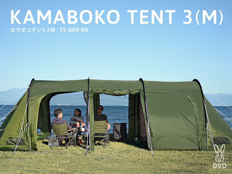 カマボコテント3M(カーキ) T5-689-KH