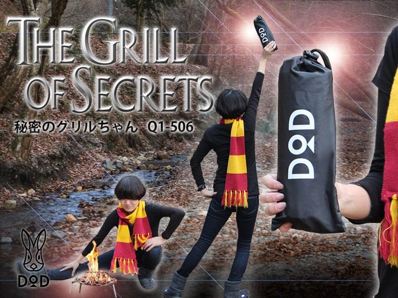 秘密のグリルちゃん Q1-506