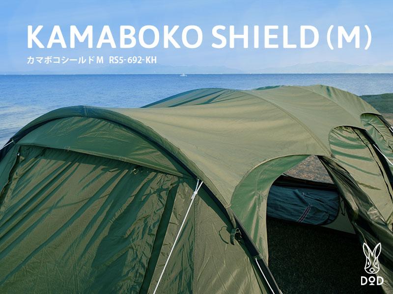 カマボコシールドM(カーキ) RS5-692-KH