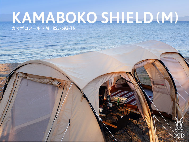 カマボコシールドM(タン) RS5-692-TN