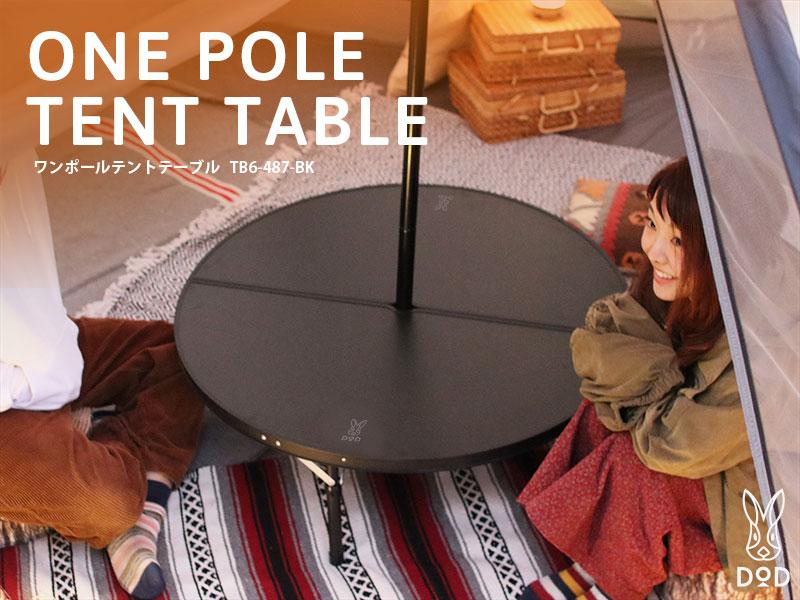 ワンポールテントテーブル(ブラック) TB6-487-BK