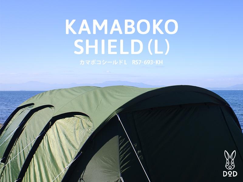 カマボコシールドL(カーキ) RS7-693-KH