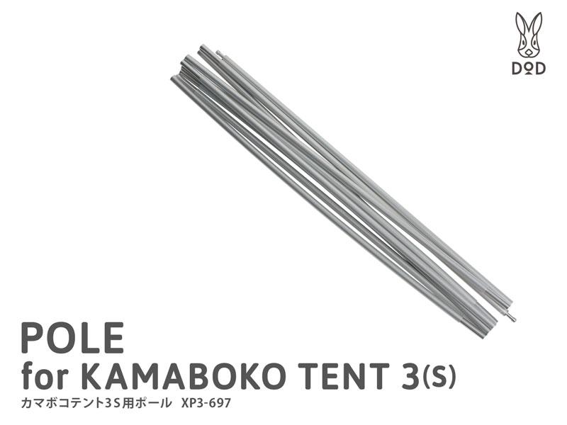 カマボコテント3S用ポール XP3-697