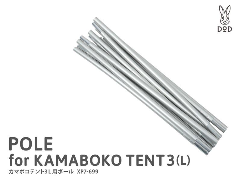 カマボコテント3L用ポール XP7-699