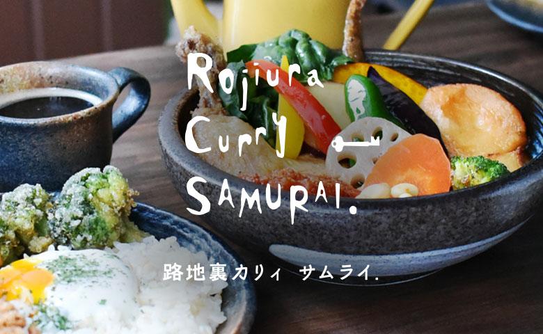 Rojiura Curry SAMURAI.キャンプ