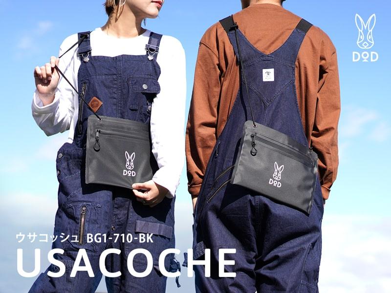 ウサコッシュ(ブラック) BG1-710-BK