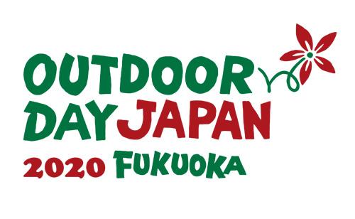 【出展自粛】OUTDOORDAY JAPAN 2020 福岡
