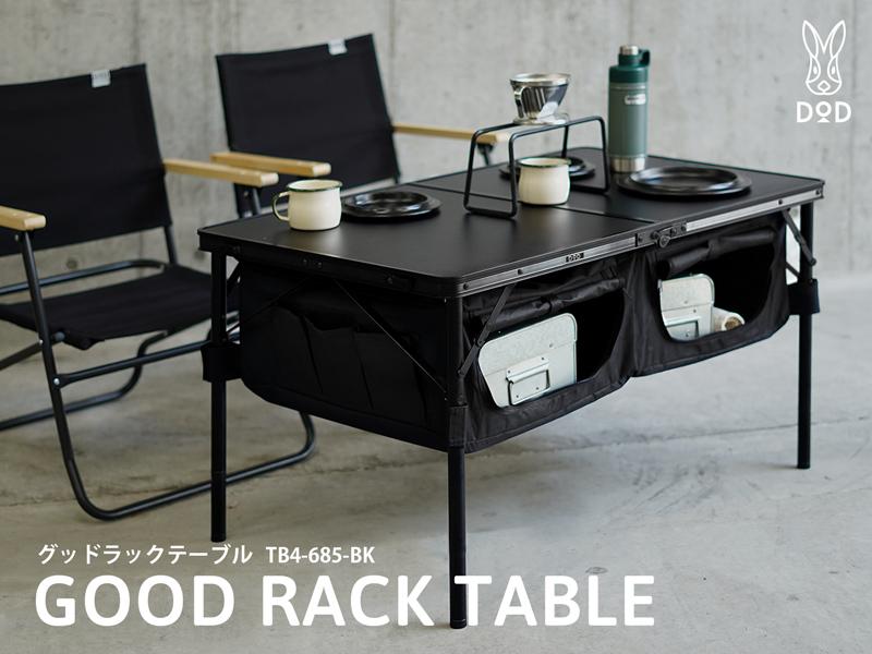 グッドラックテーブル(ブラック)TB4-685-BK
