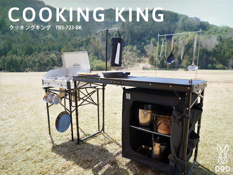 クッキングキング TB5-723-BK