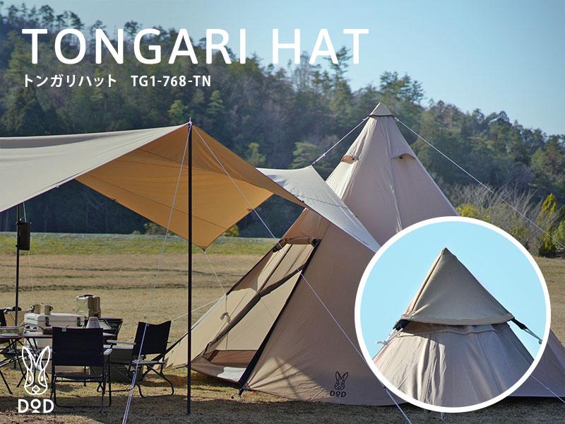 トンガリハット TG1-768-TN